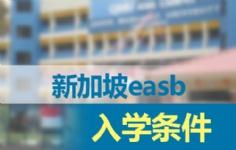 新加坡easb退学条件