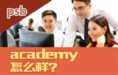 psb academy怎么样