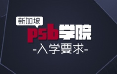 新加坡psb学院退学要求
