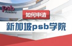 如何申请新加坡psb学院