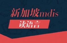 新加坡mdis读语言