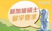 新加坡硕士留学要求